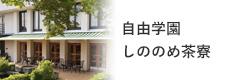 自由学園しののめ茶寮