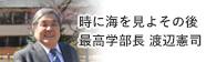 一貫教育(幼小中高大)の自由学園:時に海を見よその後学部長渡辺憲司のブログ
