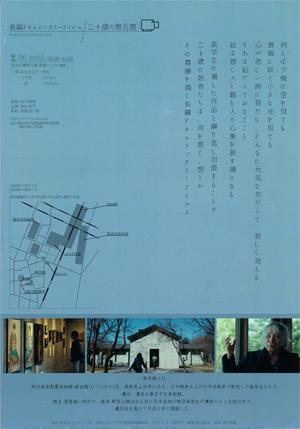 ドキュメンタリー映画「二十歳の無言館」上映会のお知らせ