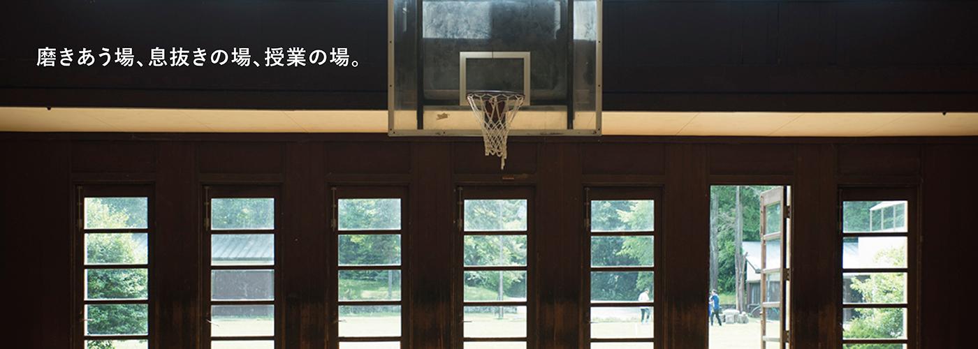 私立自由学園男子部(中学・高校):磨きあう場、息抜きの場、授業の場。