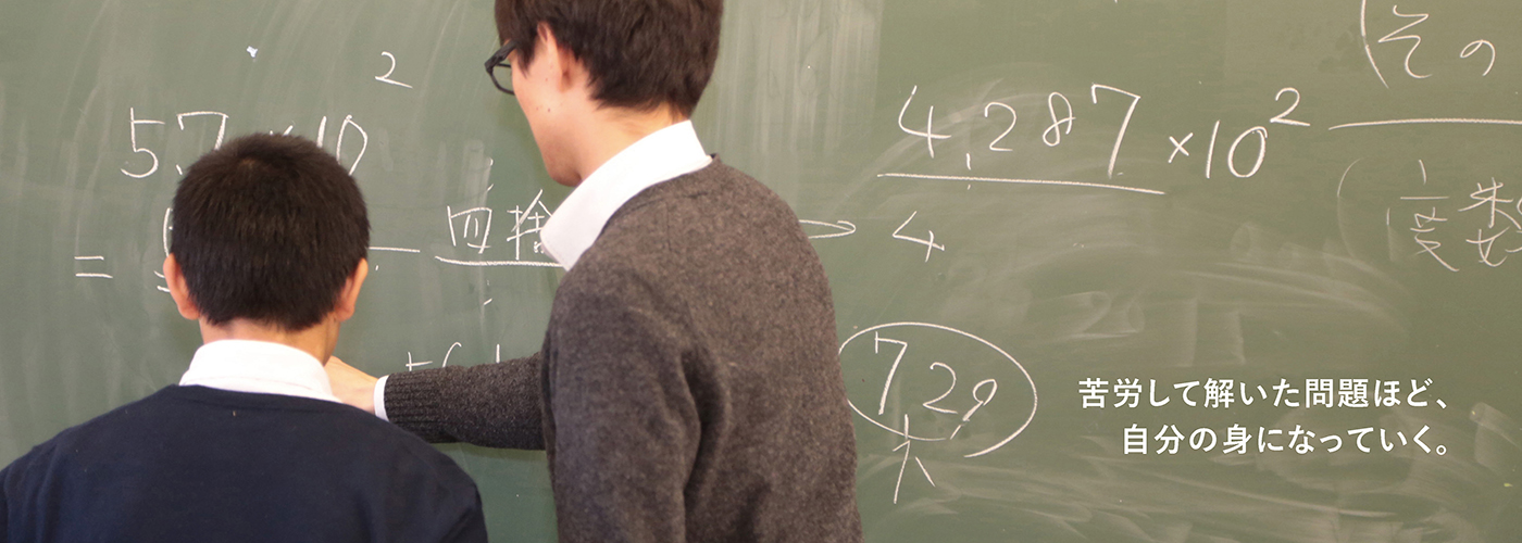 私立自由学園男子部(中学・高校):苦労して解いた問題ほど、自分の身になっていく。
