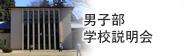 私立自由学園男子部(中学・高校)の男子部学校説明会