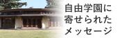 私立自由学園男子部(中学・高校)の自由学園に寄せられたメッセージ