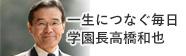 学校法人自由学園最高学部の一生につなぐ毎日 学園長高橋和也のブログ