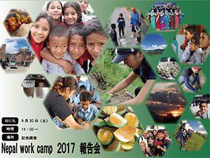 自由学園ネパールワークキャンプ2017活動報告会