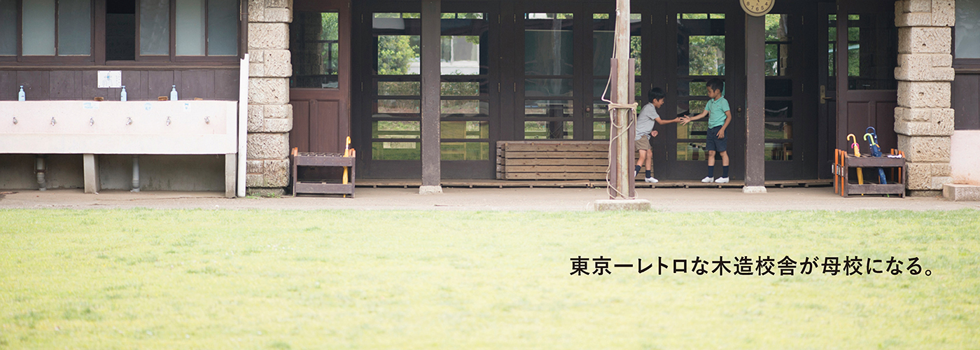 私立自由学園小学校:東京一レトロな木造校舎が母校になる。