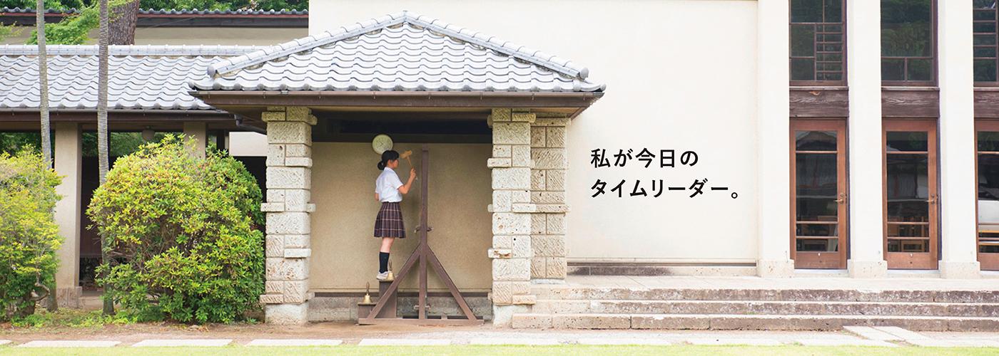 私立自由学園女子部(中学・高校):私が今日のタイムリーダー。