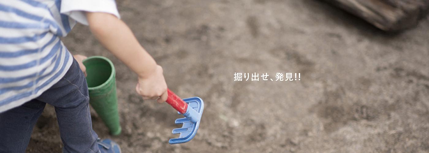 東久留米の私立自由学園幼稚園:掘り出せ、発見!!