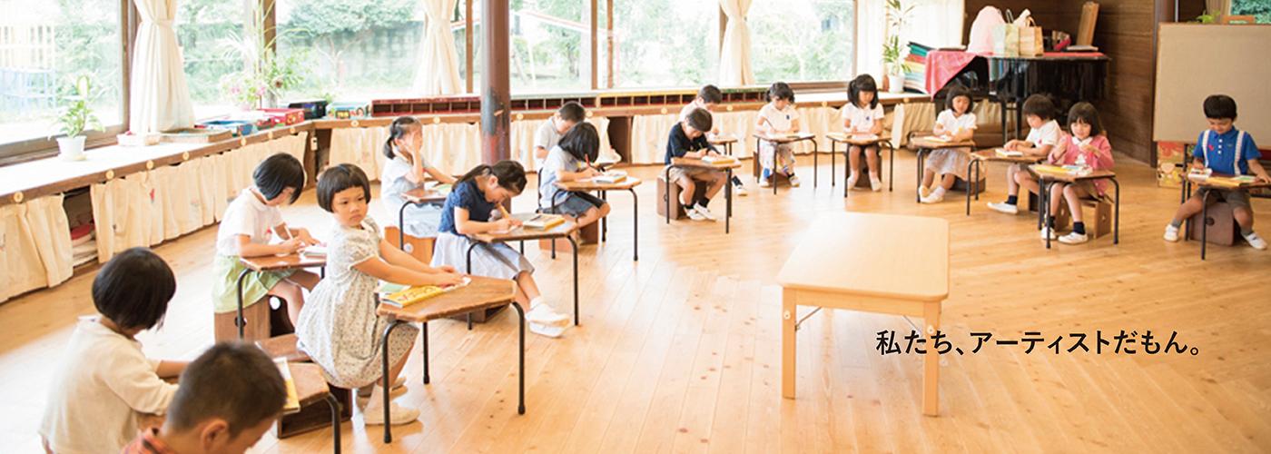 東久留米の私立自由学園幼稚園:私たち、アーティストだもん。