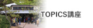 学校法人自由学園リビングアカデミーのTOPICS講座