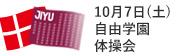 10月7日(土) 自由学園体操会